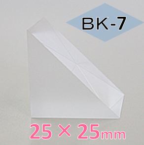 直角プリズム BK-7  25×25 mm