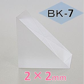 直角プリズム BK-7  2×2 mm