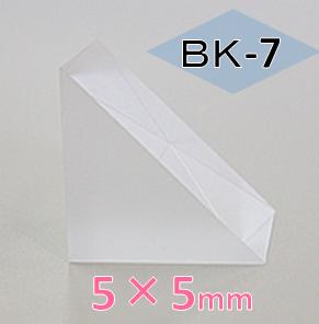 直角プリズム BK-7  5×5 mm