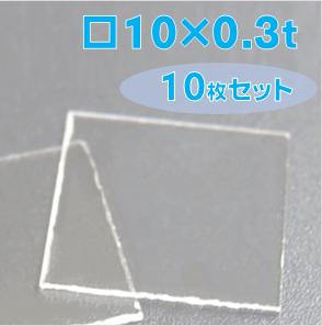 サファイア基板 Labo-Sapphire   □10×10×0.3t(mm) 10枚