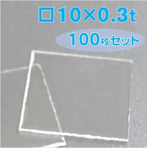 サファイア基板 Labo-Sapphire   □10×10×0.3t(mm) 100枚