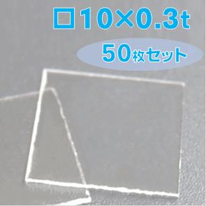 サファイア基板 Labo-Sapphire   □10×10×0.3t(mm) 50枚