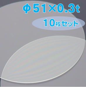 サファイア基板 Labo-Sapphire   φ51×0.3t(mm) 10枚 ウエハータイプ