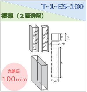 標準セル(2面透明) T-1-ES-100
