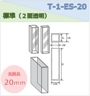 標準セル(2面透明) T-1-ES-20