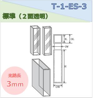 標準セル(2面透明) T-1-ES-3