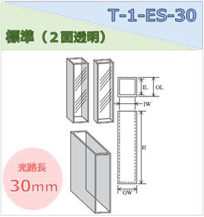 標準セル(2面透明) T-1-ES-30