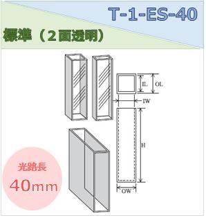 標準セル(2面透明) T-1-ES-40