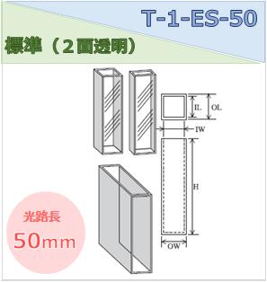 標準セル(2面透明) T-1-ES-50