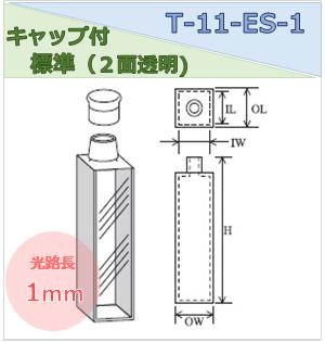 キャップ付標準セル(2面透明) T-11-ES-1