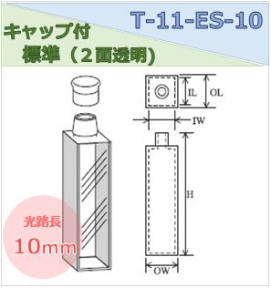 キャップ付標準セル(2面透明) T-11-ES-10
