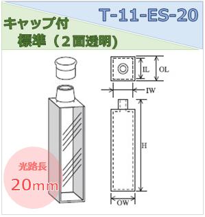 キャップ付標準セル(2面透明) T-11-ES-20