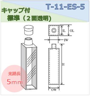キャップ付標準セル(2面透明) T-11-ES-5