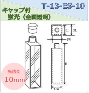キャップ付蛍光セル(全面透明) T-13-ES-10