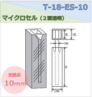 マイクロセル(2面透明) T-18-ES-10