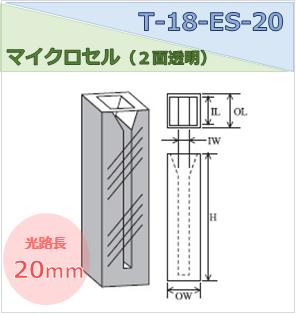 マイクロセル(2面透明) T-18-ES-20