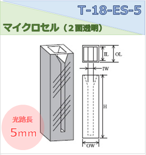 マイクロセル(2面透明) T-18-ES-5