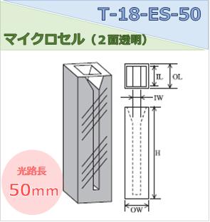 マイクロセル(2面透明) T-18-ES-50