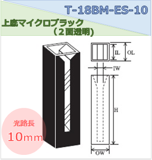 上底マイクロブラックセル(2面透明) T-18BM-ES-10