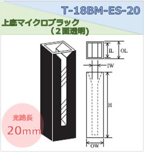 上底マイクロブラックセル(2面透明) T-18BM-ES-20