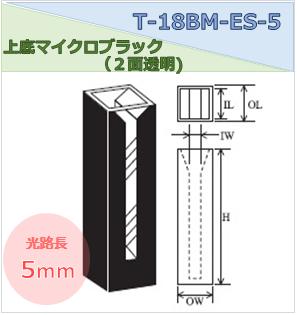 上底マイクロブラックセル(2面透明) T-18BM-ES-5