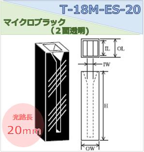 マイクロブラックセル(2面透明) T-18M-ES-20