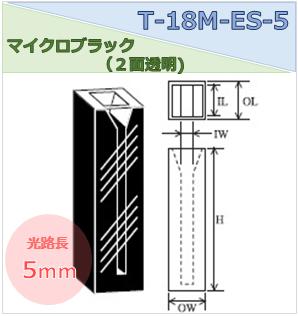マイクロブラックセル(2面透明) T-18M-ES-5