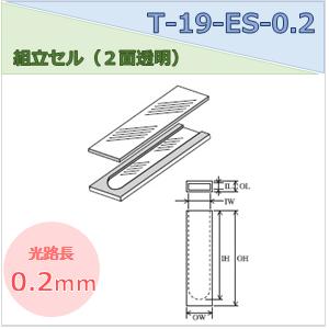 組立セル(2面透明) T-19-ES-0.2