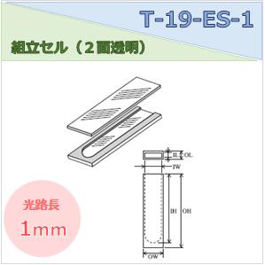 組立セル(2面透明) T-19-ES-1