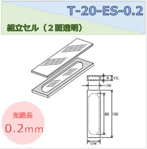 組立セル(2面透明) T-20-ES-0.2