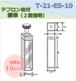 テフロン栓付標準セル(2面透明) T-21-ES-10
