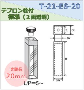 テフロン栓付標準セル(2面透明) T-21-ES-20