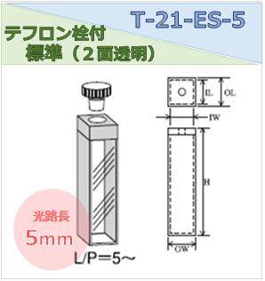 テフロン栓付標準セル(2面透明) T-21-ES-5
