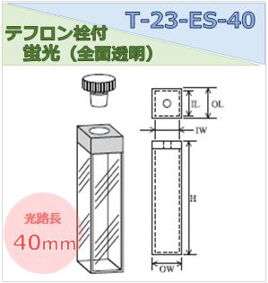 テフロン栓付蛍光セル(全面透明) T-23-ES-40