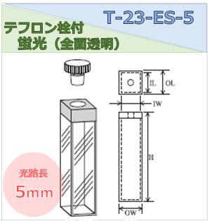 テフロン栓付蛍光セル(全面透明) T-23-ES-5