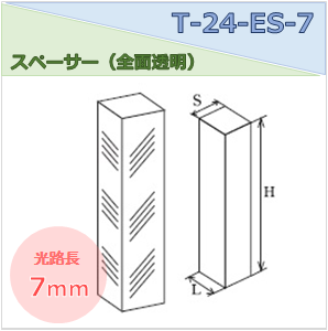 スペーサー(全面透明) T-24-ES-7