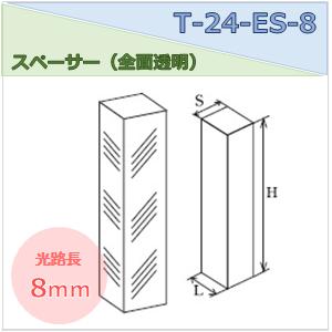 スペーサー(全面透明) T-24-ES-8