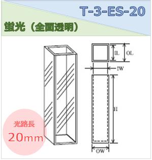 蛍光セル(全面透明) T-3-ES-20