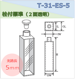 栓付標準セル(2面透明) T-31-ES-5