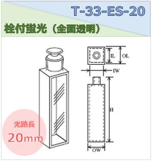 栓付蛍光セル(全面透明) T-33-ES-20