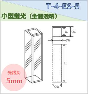 小型蛍光セル(全面透明) T-4-ES-5