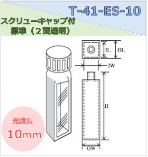 スクリューキャップ付標準セル(2面透明) T-41-ES-10