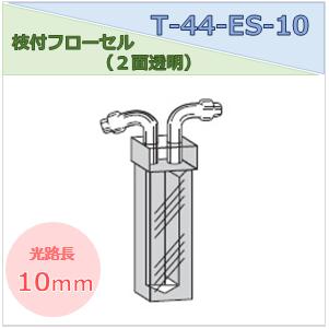 枝付フローセル(2面透明) T-44-ES-10 容量1.600ml