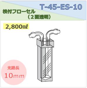 枝付フローセル(2面透明) T-45-ES-10 容量2.800ml