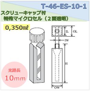 スクリューキャップ付特殊マイクロセル(2面透明) T-46-ES-10-1 容量0.350ml
