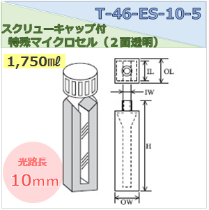 スクリューキャップ付特殊マイクロセル(2面透明) T-46-ES-10-5 容量1.750ml