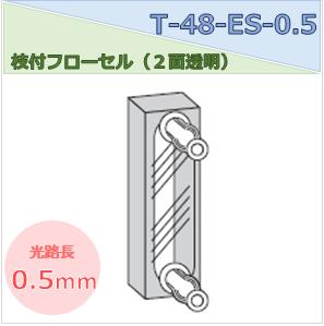 枝付フローセル(2面透明) T-48-ES-0.5