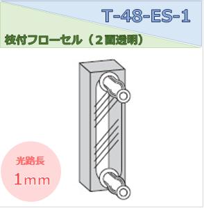 枝付フローセル(2面透明) T-48-ES-1