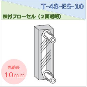 枝付フローセル(2面透明) T-48-ES-10