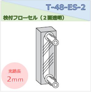 枝付フローセル(2面透明) T-48-ES-2